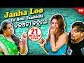 Janha Lo To Bou Tanichi Chakhadi Chinha  ଜହ୍ନଲୋ ତୋ ବୋଉ ଟାଣିଚି ଚକ୍ ଖଡୀ  | Humane Sagar | Sidharth TV