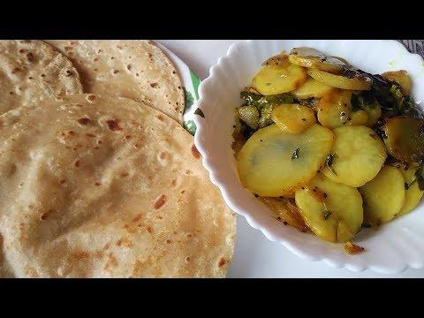 Aloo Chips Sabzi and Soft Chapati Recipe चपाती बनाने का तरीका और आलू चिप्स की सब्ज़ी
