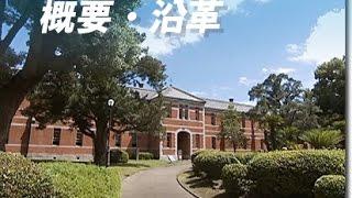 熊本大学案内 概要・沿革