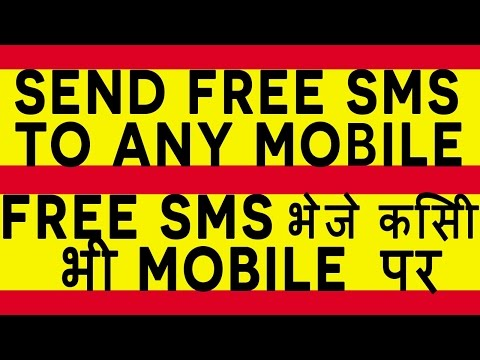 How To Send Free Sms To Any Mobile 2017 | कैसे भेजे Free Sms किसी भी मोबाइल पर