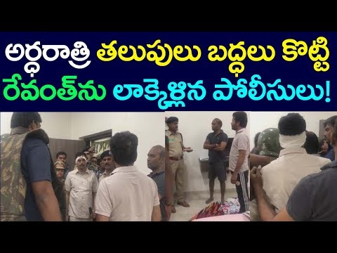 Tension In Kodangal, Revanth Reddy Arrested @ Midnight, KCR