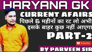 Last 6 Months Top Haryana Current Affairs | Haryana Current Affairs 2019 has all Exam Part-2