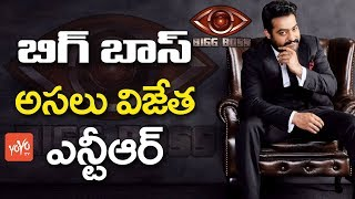 బిగ్ బాస్ అసలు  విజేత ఎన్టీఆర్  | NTR Bigg Boss Telugu Grand Final Highlights