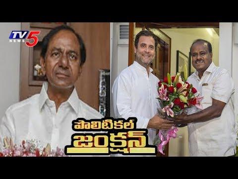 కేసీఆర్ ఫెడరల్ ఫ్రంట్కు బ్రేక్ పడినట్టేనా..? | Karnataka Political Twist |Political Junction| TV5