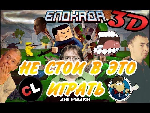Анти-обзор: НЕ СТОИТ В ЭТО ИГРАТЬ - Блокада = Minecraft?