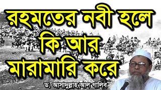 Bangla Waz Rohmoter Nobi Hole Ki R Maramari Kore by Dr Asadullah Galib | Free Bangla Waz