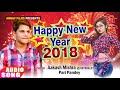 Happy New Year 2018 D.J. Version ||Aakash Mishra & Pari Pandey||New Year Bhojpuri Song 2018