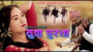 """New Nepali Lok Song 2075- """" Yuwa Pusta """" l Purushottam Gaire"""