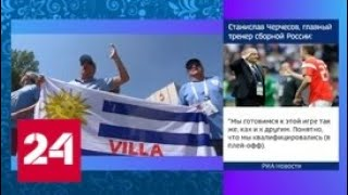 В Самаре болельщики с нетерпением ждут матч Россия-Уругвай - Россия 24