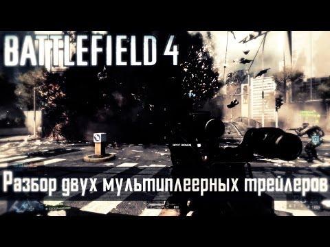 Battlefield 4: Разбор двух мультиплеерных трейлеров