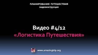 "Планирование Путешествия 4/12 ""Логистика Путешествия"""