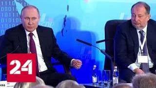 Карты сдаются по новой: Путин предупредил бизнес о смене ландшафта мировой экономики - Россия 24