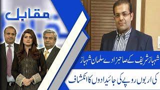 Muqabil | Discussion about Naya Pakistan Housing Program | 10 Oct 2018 | 92NewsHD