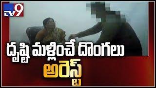 Hyderabad police arrest Interstate attention diversion gang