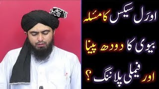 Oral SEX kay Issues, Wife ka Doodh (Milk) peena & Family Planning ??? (Engineer Muhammad Ali Mirza)