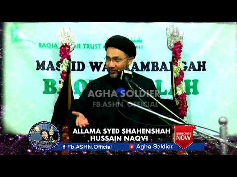 Mout Hamare Hath me hen By Allama Syed Shahenshah Hussain Naqvi