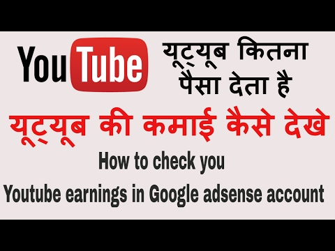 how to check youtube earnings in Google Adsense Account [hindi ]