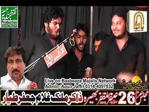 Zakir Saqib Imran Jaffri 26 Safar 2019 Bhera (Jalsa Zakir Jaffar Tyyar) (Baabeaza Majalis Network)