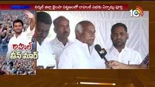 రాహుల్ తీన్ మార్...| AICC Rahul Gandhi Telangana Tour | Rahul Bhainsa Congress Meeting