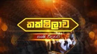 Thakshilawa - A/L Agriculture (2018-05-21)