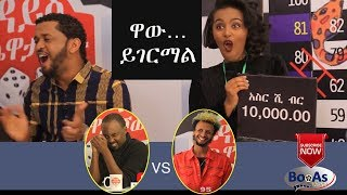 Ethiopia : ዳይስ ጨዋታ ሾው #Dice Game Tv Show  Ep 3 Full show