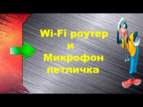 Vzglyad: Посылка №33-34 роутер и микрофон петличка