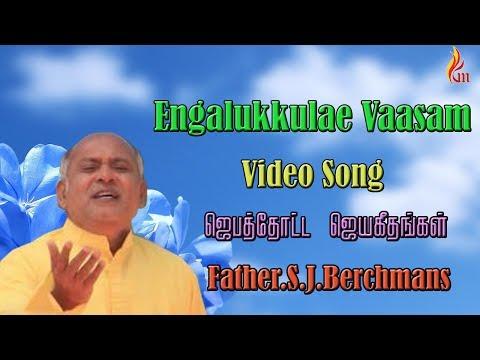 Father Berchmans - Enagalukkulae Vaasam (father S J Berchmans) video