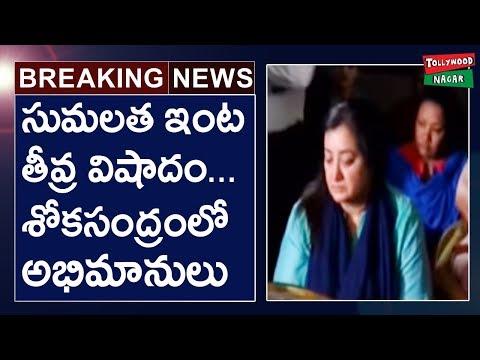 Kannada Actor And Former Union Minister Ambareesh is No More | Actress Sumalatha Husband is no More