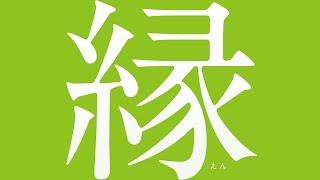 GReeeeN/縁(えん)