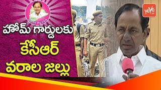 Telangana CM KCR Addressing the Gathering of Home Guards | Pragathi Bhavan