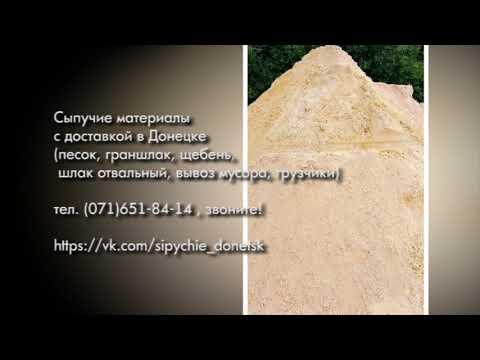 Сыпучие материалы в Донецке (Песок Щебень Шлак Граншлак)