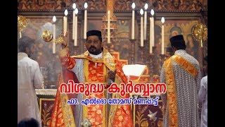 First Holy Qurbana of Fr. Eldho Thomas Manappattu @ piravom Rajdhiraja St. Mary