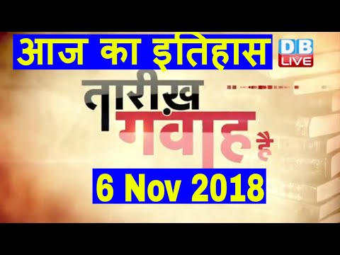 आज का इतिहास | Today History | Tareekh Gawah Hai | Current Affairs In Hindi | 06 Nov 2018 | #DBLIVE