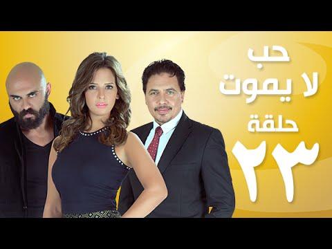 Episode 23 - Hob La Yamot Series | الحلقة الثالثة والعشرون - مسِلسل حب لا يموت