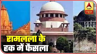 Ayodhya Verdict: Full Coverage From 1 PM To 2 PM | ABP News