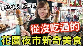 【Kiki】台南花園夜市從沒吃過的美食!香腸配巧克力竟然神美味!?
