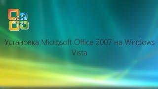 Установка Microsoft Office 2007 на Windows Vista