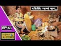 Nepali Comedy Serial Michal Jakson Part 63    Surendra kc/Shiva Sharma