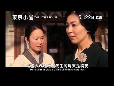 東京小屋 (The Little House)電影預告