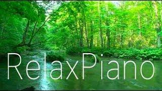 Relaxation Music Instrumental Piano いやしのピアノ