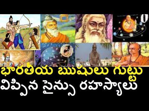 నేటి సైన్సు కూడా చేదించలేని మన భారతదేశపు సైంటిఫిక్ విధానాలు/Ancient india intelugu/telugu info media
