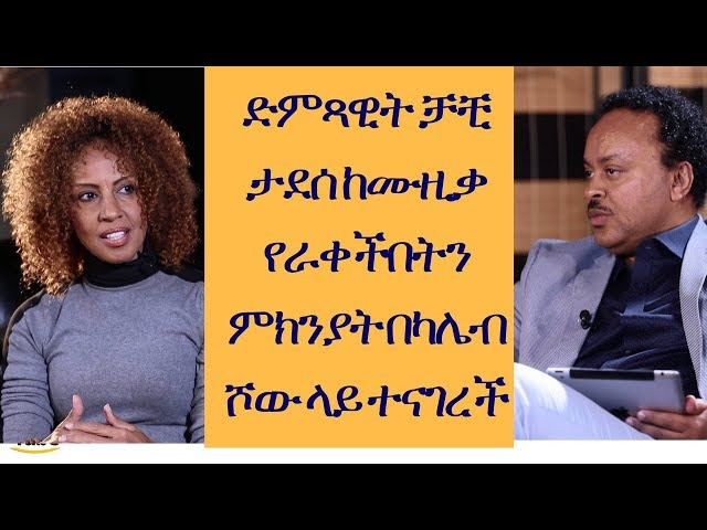 Interview with Musician Chachi Tadesse