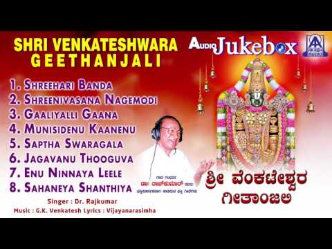 Dr.Rajkumar - Sri Venkateshwara Geethanjali | Kannada Devotional Songs I G K Venkatesh