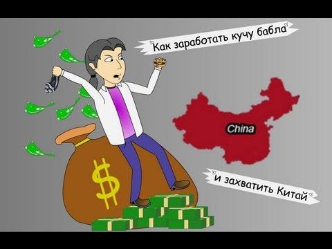 Как заработать кучу бабла и захватить Китай