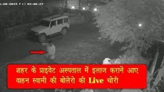 शहर के प्राइवेट अस्पताल में इलाज कराने आए वाहन स्वामी की बोलेरो की Live चोरी