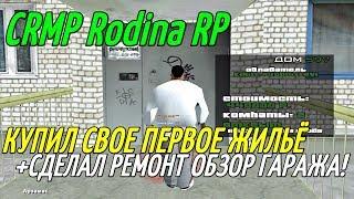 CRMP Rodina RolePlay - КУПИЛ СВОЕ ПЕРВОЕ ЖЕЛЬЁ + CДЕЛАЛ РЕМОНТ ОБЗОР ГАРАЖА!#5
