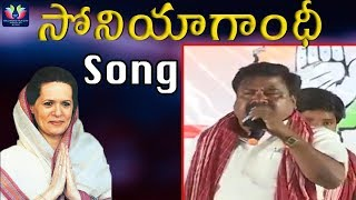 Sonia Gandhi Spcial Song In Praja Chaitanya Bus Yatra || Telangana Congress Party || TFC News