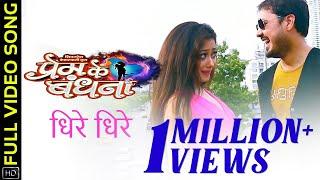 धिरे धिरे - Dheere Dheere | Full Video Song | Prem Ke Bandhna - प्रेम के बंधना | Cg Movie | Anuj