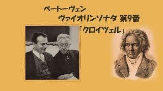 ベートーヴェン:ヴァイオリンソナタ 第9番 イ長調 「クロイツェル」 シェリング/ ルービンシュタイン