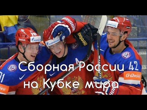 Сборная России на Кубке мира голы и лучшие моменты